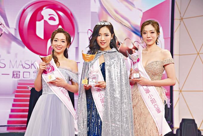 「浩南」鄭伊琪(中)、「阿姨」徐蒨寧(右)和「細細粒」馮寶欣最終奪得「口罩小姐」冠、亞、季軍。
