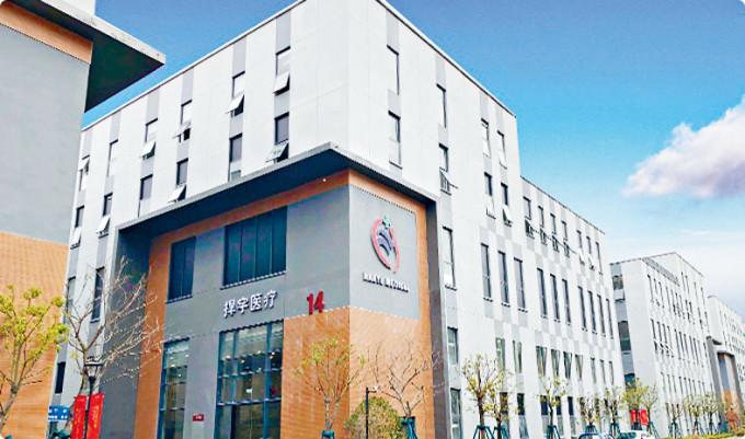 捍宇醫療科技申港上市,已向港交所上載初步招股書。