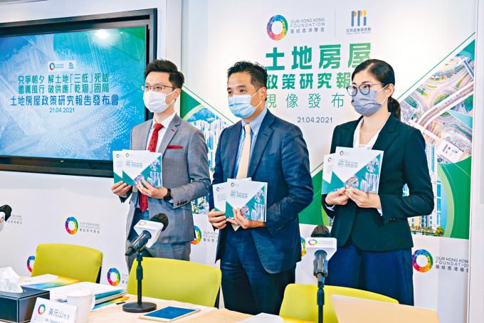 團結香港基金發表土地房屋研究報告。