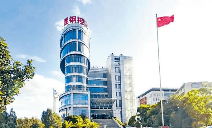 昆鋼是雲南國企,年營收過千億人民幣。