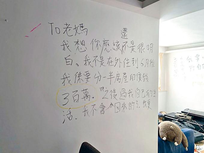 屋內牆壁寫着要母親賣樓分錢三百萬字句。