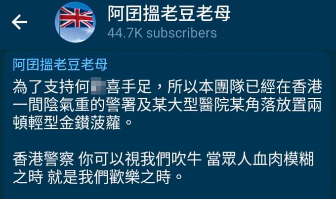 網上有人留言放置炸彈及炸警總。