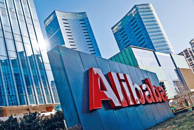 阿里巴巴因斷壟行為,遭國家市場監管總局破紀錄重罰逾二百億元。