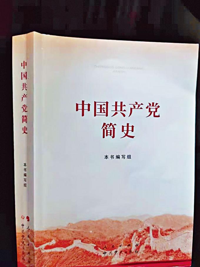 新版《中國共產黨簡史》出版。