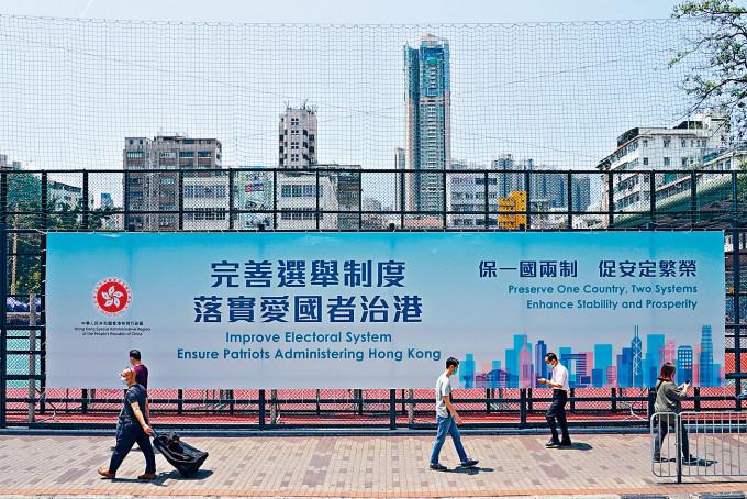 完善選舉制度是本港政制的重要一步。