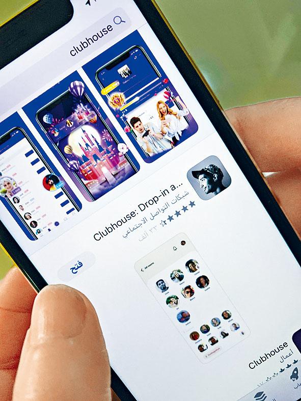 語音聊天社交平台Clubhouse的手機應用程式。