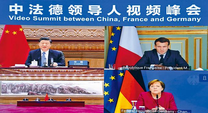習近平同法國總統馬克龍、德國總理默克爾舉行視頻峰會。