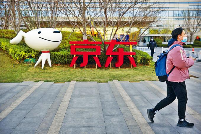 京東旗下京東科技,須把科技業務與金融業務剝離,以符合中國金融科技行業的監管。