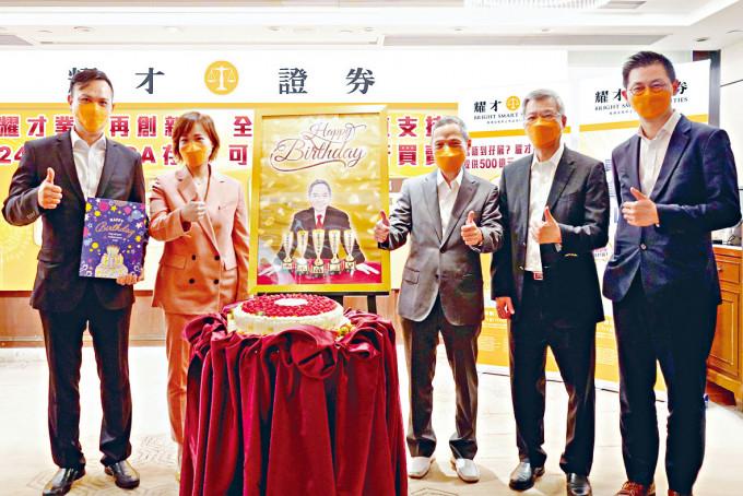 耀才舉辦記者會,適逢主席葉茂林生日,順道切蛋糕慶祝。