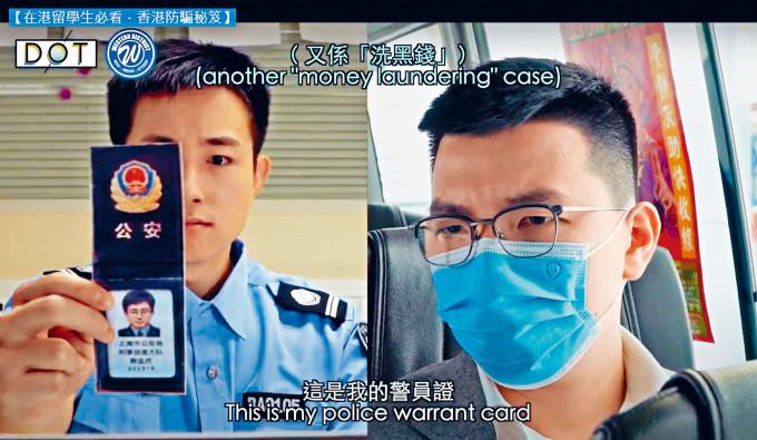 電話黨經常冒充公安進行詐騙,警方拍攝短片宣傳防騙。