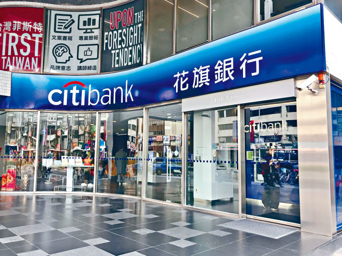 香港花旗成立Citi Global Wealth,整合私人銀行及個人銀行財富管理。