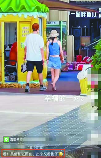 ■張雨劍與吳倩牽手走 在三亞景區。 網上圖片