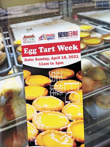 參與「華埠蛋撻周」的商戶讓參與者品嚐出爐蛋撻。記者張曼琳攝