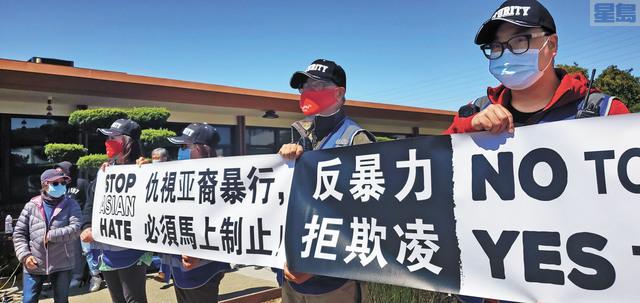 遊行隊伍標語表達了所有與會者及廣大亞裔民眾的心聲:反暴力!拒欺凌!仇視亞裔暴行,必須馬上停止!記者李兆庭攝