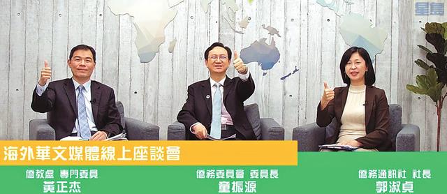 僑委會推廣海外華語文教育舉行海外華文媒體線上座談會。記者王慶偉截屏