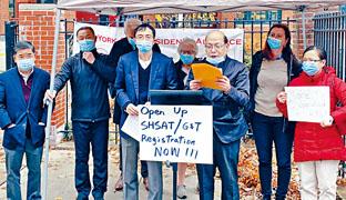 紐約市州市民意代表及家長在74初中外集會,高呼不要取消特殊高中考試。資料圖片