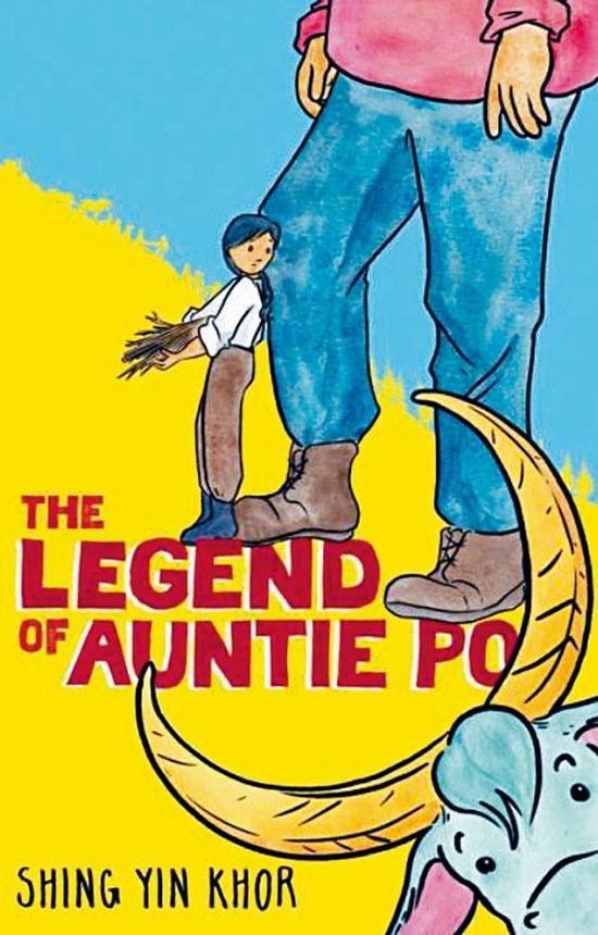 《波姨傳奇》封面。