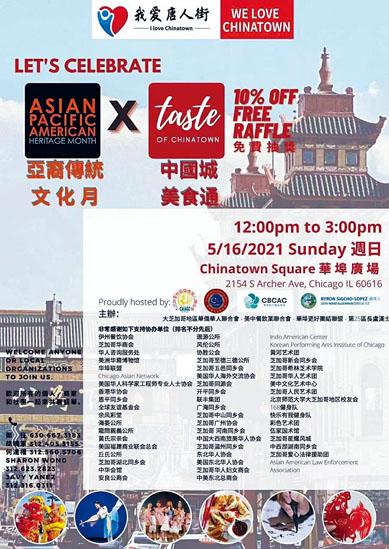 慶祝亞太裔傳統月、我愛唐人街的活動,在5月16日中午12點於華埠廣場舉行。