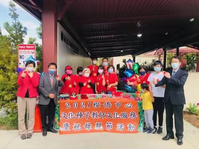 「橙縣華僑文教服務中心」與「爾灣中文學校」暨「南海岸中華文化中心」共同舉辦「母親節」文化活動。受訪者提供。