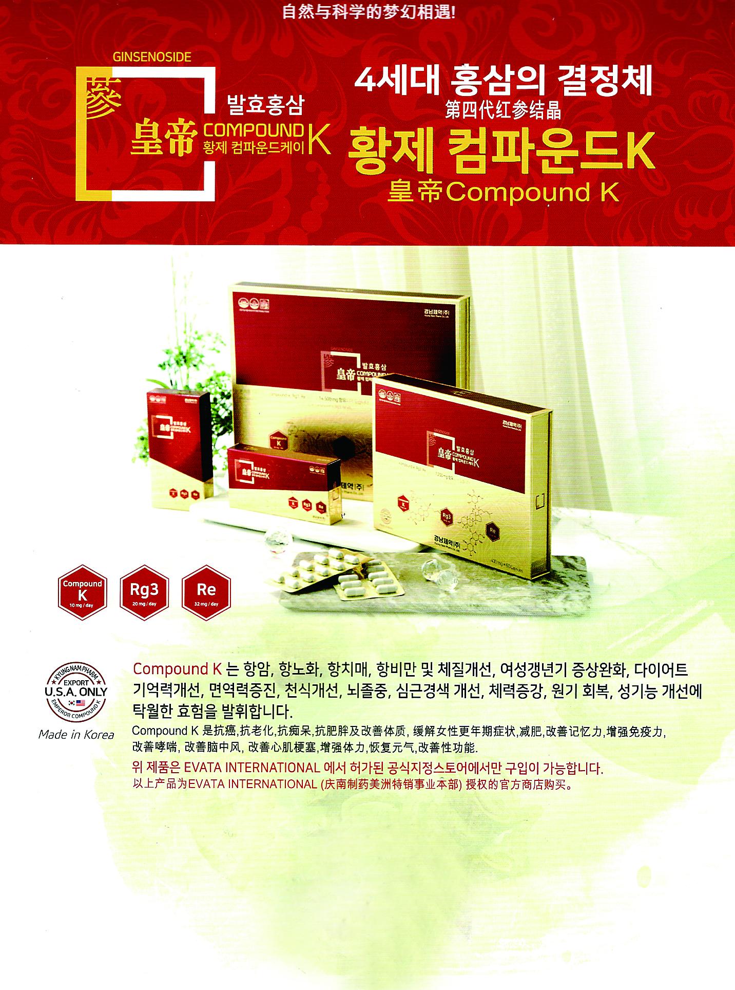風靡韓國第一品牌大韓民國60年傳統的LEMONA慶南制藥公司出品,第四代紅參結晶「皇帝Compound K」。