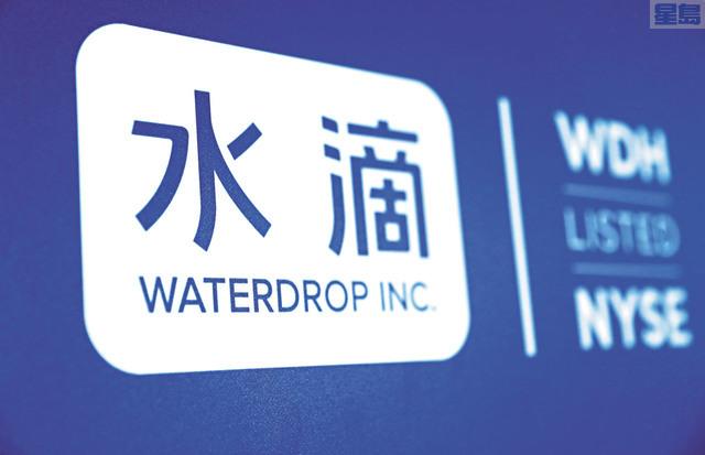 水滴公司IPO首日股價一路震盪下行。路透社