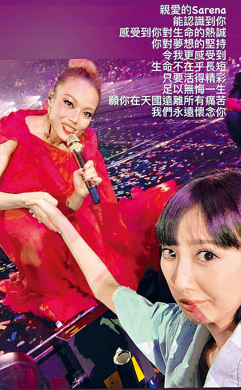 祖兒讚李明蔚是正能量的人,希望她安息。