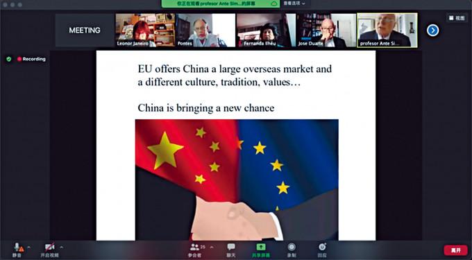 葡萄牙舉行中歐關係網上會議。
