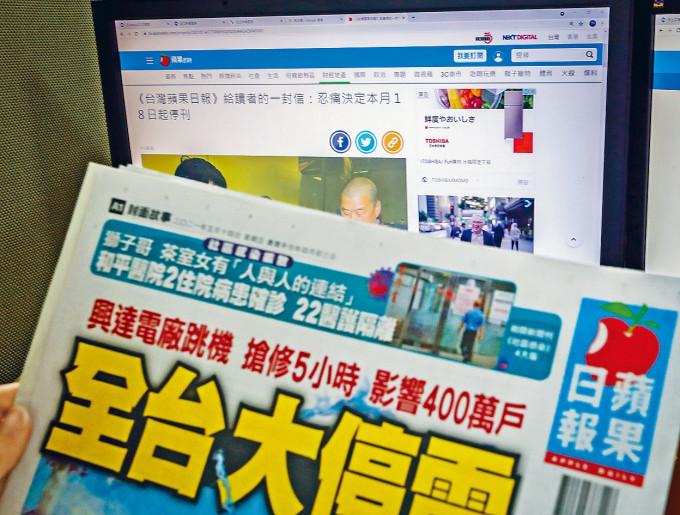 台灣《蘋果日報》無預警宣布將停刊,稱未來將集中資源發展「新聞網」。