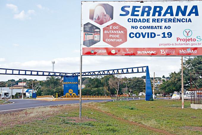 塞拉納市入口處廣告牌,上面寫着這裏是巴西的「抗擊新冠疫情模範城市」。