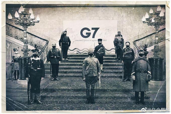 「烏合麒麟」新作嘲諷G7。