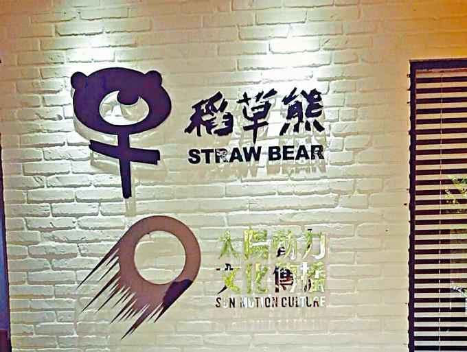 由影星吳奇隆創辦的稻草熊,被證監會點名批評股權高度集中。