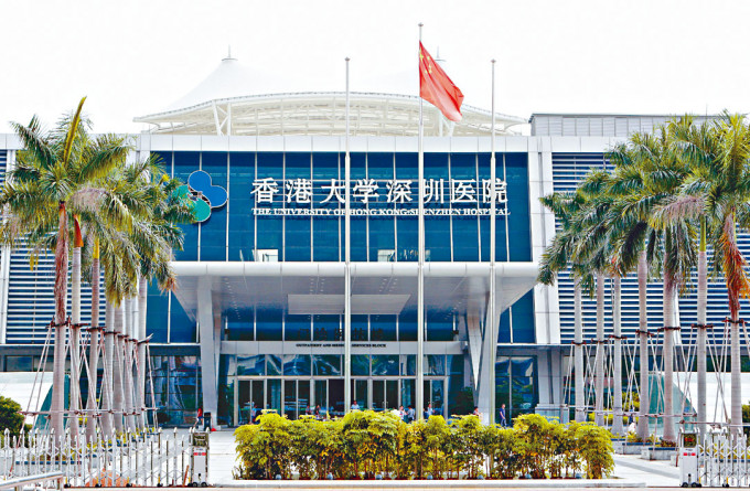 香港大學深圳醫院。