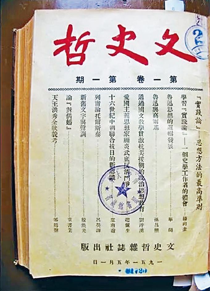 《文史哲》雜誌創刊七十周年。