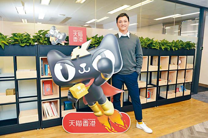 陳子堅表示,希望把天貓本地化,成為香港人首選和喜歡的購物平台。
