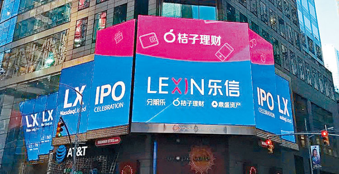 內地金融科技公司樂信(LX)傳正考慮最快下半年赴港進行二次上市。