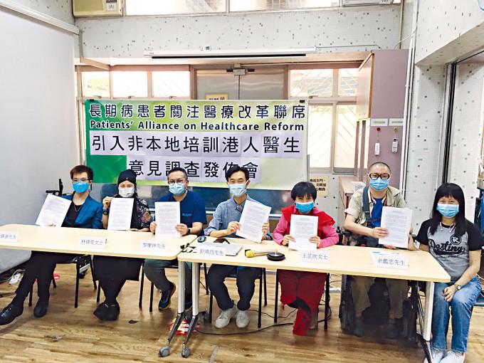 有病人團體就海外醫生免試事件,進行網上問卷調查。