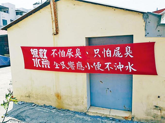台南驚現「小便不沖水」橫額。