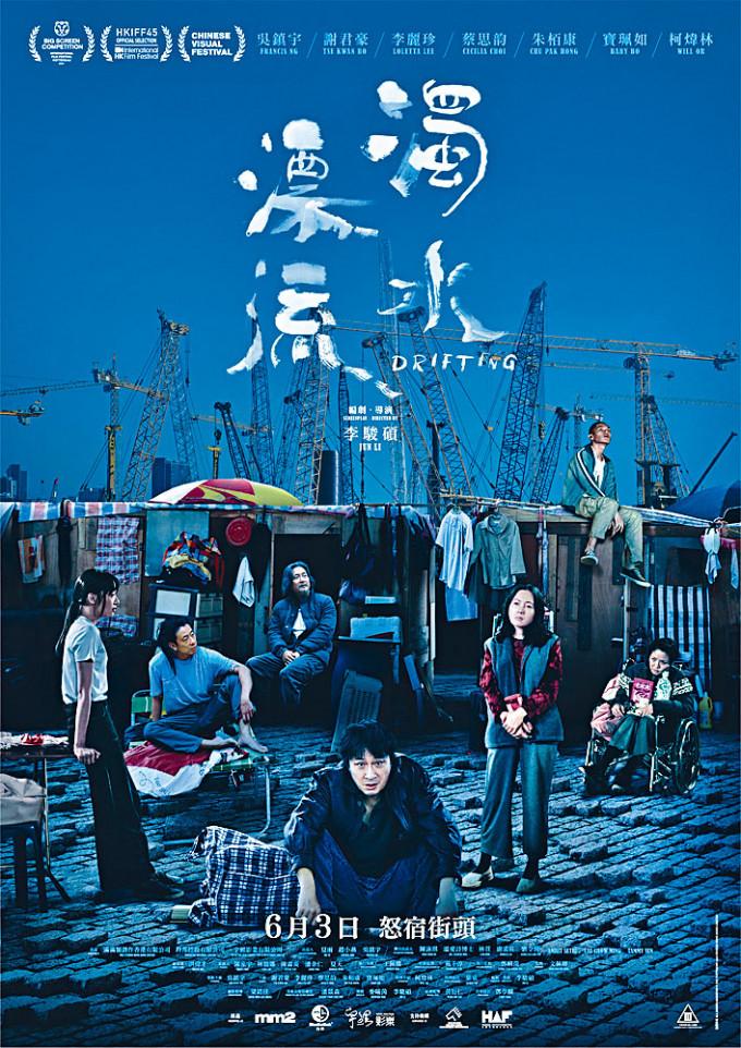 吳鎮宇和李麗珍合演的新片《濁水漂流》再度入圍國際影展。