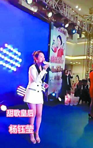 ■視頻截屏可見,楊 鈺瑩在台上賣力演 出。 網上圖片