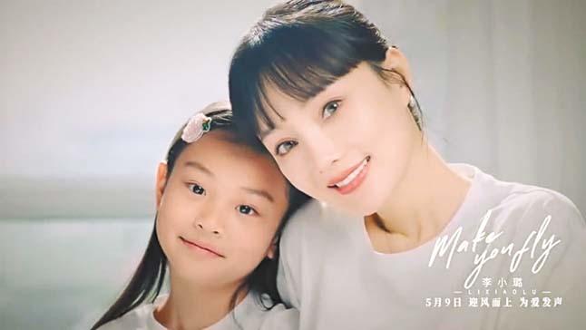 李小璐與女兒