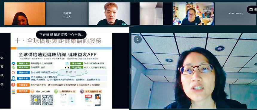 僑教中心王怡如副主任簡報「全球僑胞遠距健康諮詢服務」。