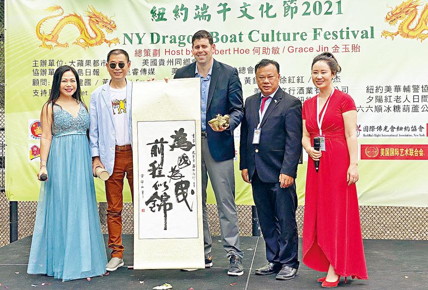賽泊斯汀(中)於6月13日出席「紐約端午文化節2021」活動。張之銘攝