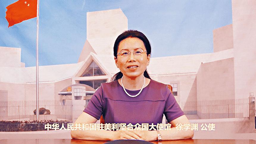 中國駐美國大使館徐學淵公使發表了視頻祝詞。