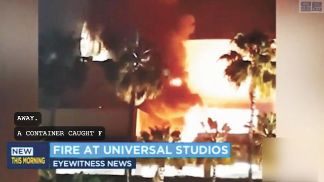 荷里活環球影城午夜發生大火,地點在非園區的工作室,沒有影響園區運營。abc 7