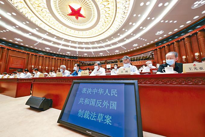 全國人大常委會本月十日通過《反外國制裁法》。