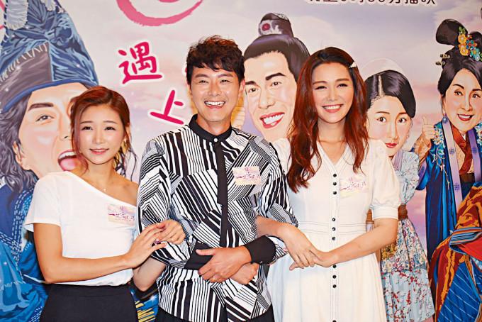 簡淑兒、蕭正楠、湯洛雯齊為劇集《一笑渡凡間》宣傳。