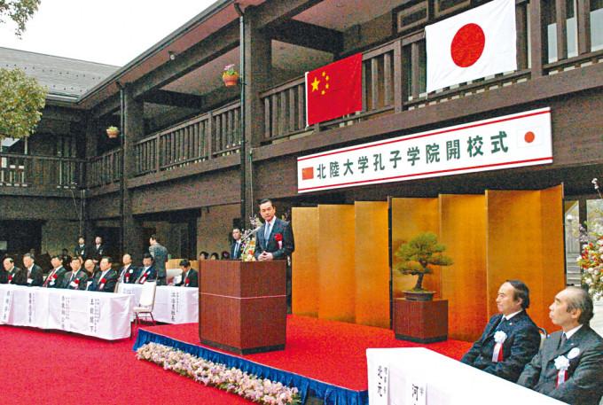 日本北陸大學的孔子學院。