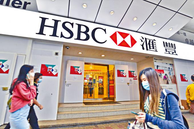 滙豐發表研究,指其香港個人客戶去年增加股票投資和購買保險。
