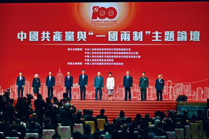 中聯辦「中國共產黨與『一國兩制』主題論壇」。