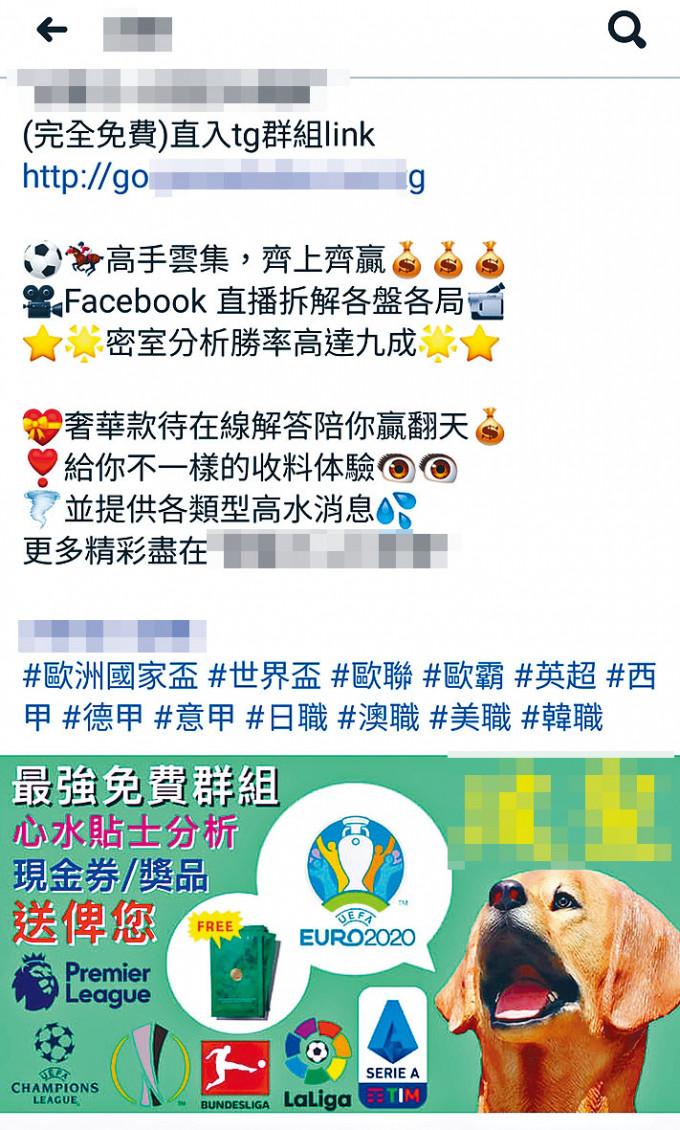 近期網上社交平台出現多個廣告帖文,稱可免費提供歐國盃貼士,以招徠賭客下注。